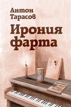 Электронная книга «Ирония фарта»