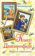 Электронная книга «Кыш и Двапортфеля (сборник)»