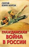Электронная книга «Гражданская война в России»