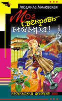Электронная книга «Моя свекровь – мымра!»