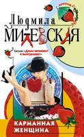 Электронная книга «Карманная женщина, или Астрологический прогноз»