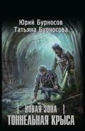 Электронная книга «Новая Зона. Тоннельная крыса»