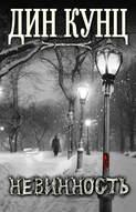 Электронная книга «Невинность»
