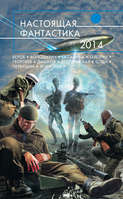 Электронная книга «Настоящая фантастика – 2014 (сборник)»
