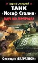 Электронная книга «Танк «Иосиф Сталин». Иду на прорыв!»