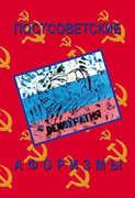 Электронная книга «Постсоветские афоризмы»