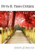 Электронная книга «Путь II. Тьма сердец»