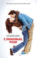 Электронная книга «С любовью, Рози»
