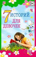 Электронная книга «7 историй для девочек»
