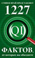 Электронная книга «1227 фактов, от которых вы обалдеете»