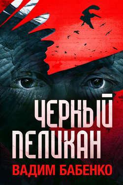 Электронная книга «Черный Пеликан»