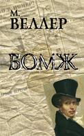 Электронная книга «Бомж»