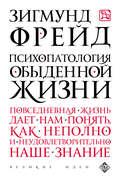 Электронная книга «Психопатология обыденной жизни»