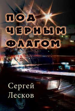 Электронная книга «Под чёрным флагом»