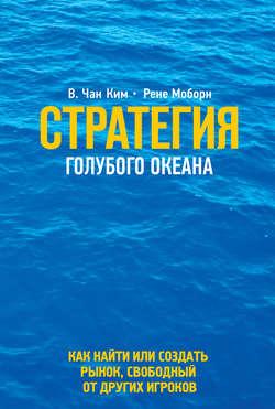 Электронная книга «Стратегия голубого океана. Как найти или создать рынок, свободный от других игроков»