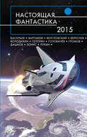 Электронная книга «Настоящая фантастика – 2015 (сборник)»