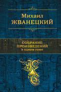 Электронная книга «Собрание произведений водном томе»