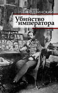 Убийство императора. Саныч II равно тайная Россия