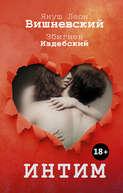 Электронная книга «Интим. Разговоры не только о любви»