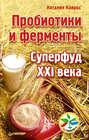 Электронная книга «Пробиотики и ферменты. Суперфуд XXI века» – Наталия Кайрос