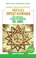 Электронная книга «Звезда Эрцгаммы. Древний талисман особой силы. Как применять, чтобы он работал на 100%»