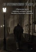 Электронная книга «47 отголосков тьмы (сборник)»