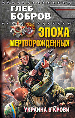 Электронная книга «Эпоха мертворожденных. Украина в крови»