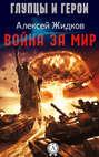 Электронная книга «Война за мир» – Алексей Жидков