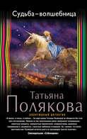 Электронная книга «Судьба-волшебница»