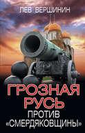 Электронная книга «Грозная Русь против «смердяковщины»»