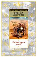Электронная книга «Левая рука тьмы (сборник)»