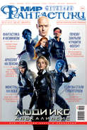 Электронная книга «Журнал Мир фантастики – май 2016»