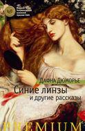 Электронная книга «Синие линзы и другие рассказы (сборник)»