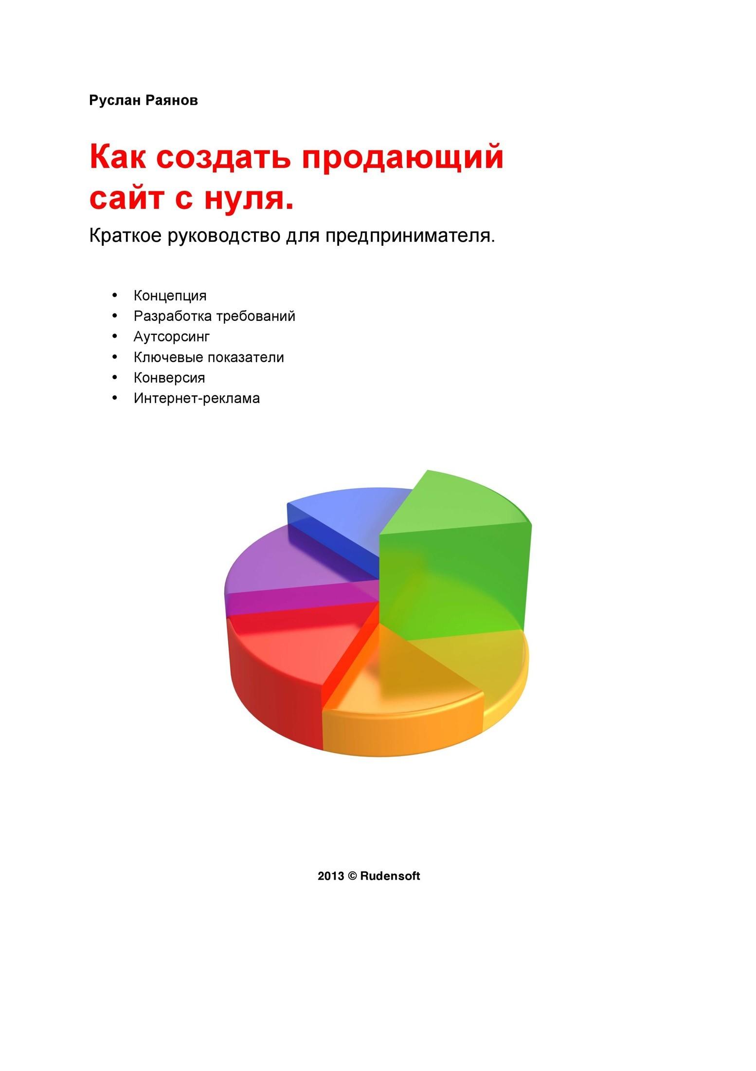 Руслан Раянов, Как создать продающий сайт с нуля - скачать бесплатно в fb2, txt, epub, pdf или читать онлайн, 2016-05-17, t0