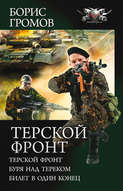 Электронная книга «Терской фронт (сборник)»