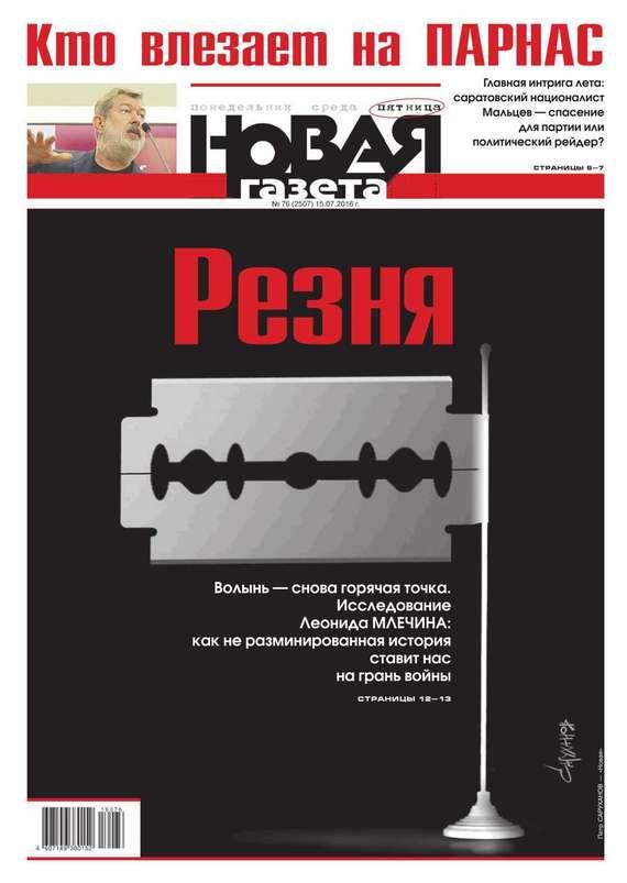 Литературная газета №46-47 (6393) 2012