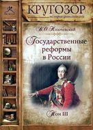Государственные реформы во России. Том 0