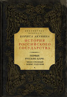 Первые русские цари: Иоанн Грозный, Борюня Годунов (сборник)