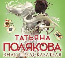 Татьяна полякова один неверный шаг читать бесплатно онлайн