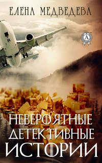 Купить книгу Невероятные детективные истории