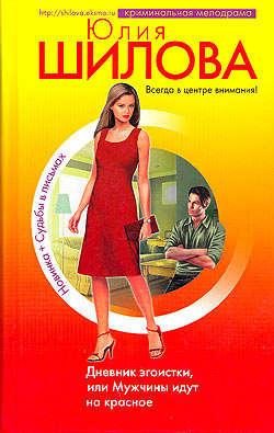 Электронная книга «Дневник эгоистки, или Мужчины идут на красное»