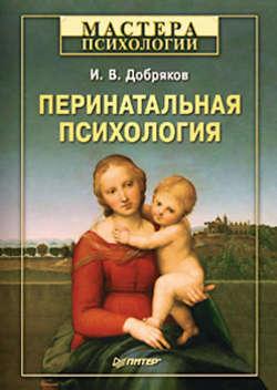 Электронная книга «Перинатальная психология»