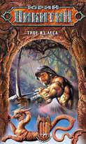 Электронная книга «Трое из Леса»