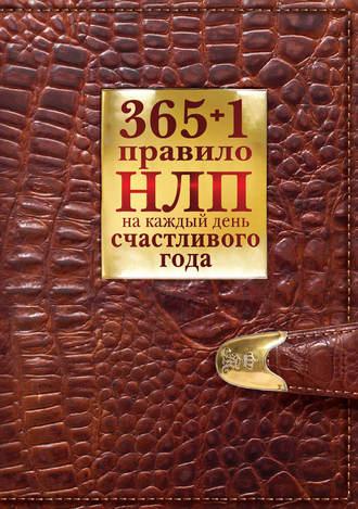 Купить 365 + 1 правило НЛП на каждый день счастливого года – Диана Балыко 978-5-699-45696-3