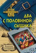 Электронная книга «Два с половиной сыщика»