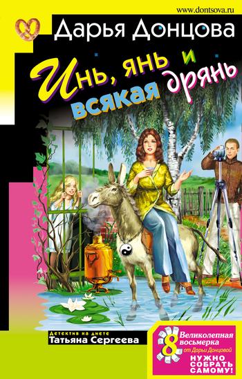 Донцова татьяна сергеева