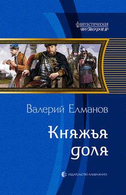 Электронная книга «Княжья доля»