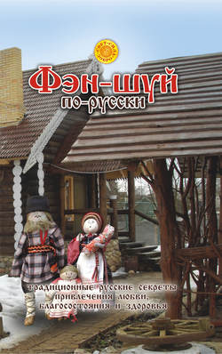 Фэн-шуй по-русски. Традиционные русские секреты привлечения любви, благосостояния и здоровья