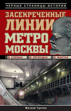 Электронная книга «Засекреченные линии метро Москвы в схемах, легендах, фактах»