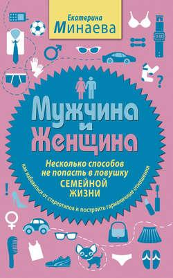 Электронная книга «Мужчина и женщина. Несколько способов не попасть в ловушку семейной жизни»